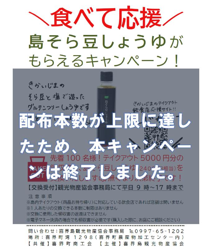 【終了】島そら豆しょうゆがもらえるキャンペーン!